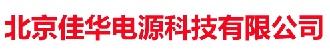 北京佳华电源科技有限公司